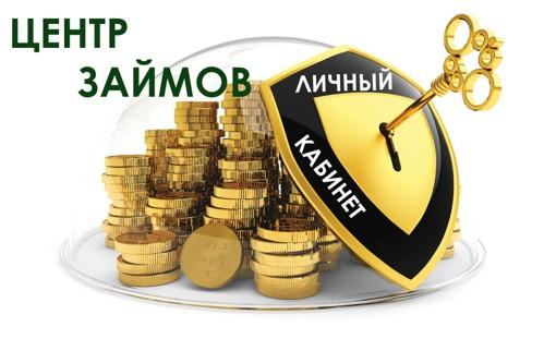 МКФ Центрзаймов ру личный кабинет вход