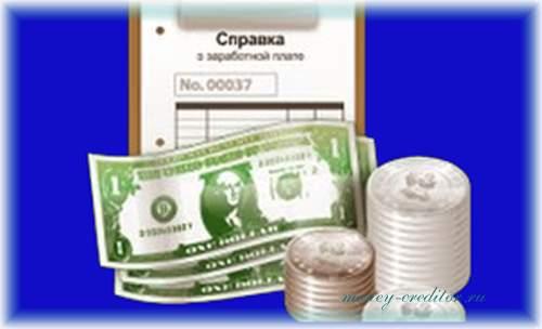 монеза официальный сайт документы для оформления займа