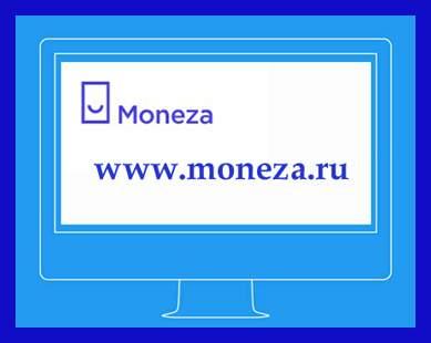 ООО МКК Монеза официальный сайт