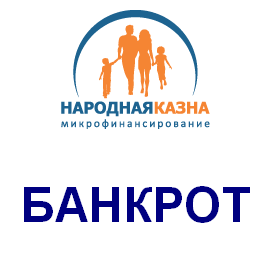 Новости ООО МФО Народная Казна банкрот