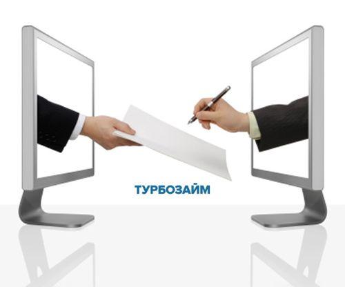 оценка клиента МФО Турбозайм