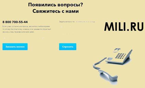 официальный сайт Мили ру вопросы по кредиту