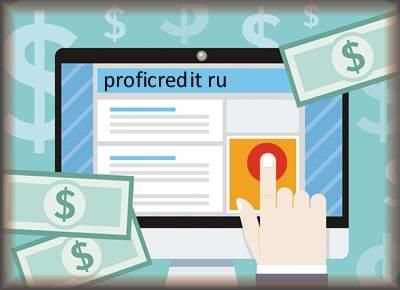 Официальный сайт Профи Кредит: дистанционные займы