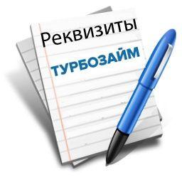 ООО Турбозайм реквизиты МФО