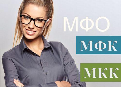 порядок переименования мфо в мкк в России