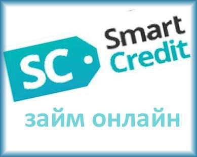 Смарт Кредит займ без комиссий за досрочное погашение