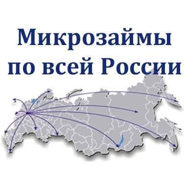 Все микрозаймы России работающие со всеми регионами страны
