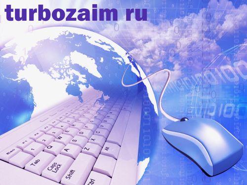 вся инфорамция о работе по адресу info@turbozaim ru