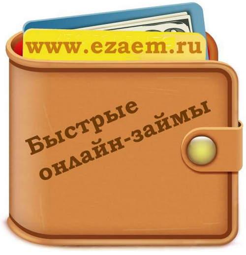 www ezaem ru