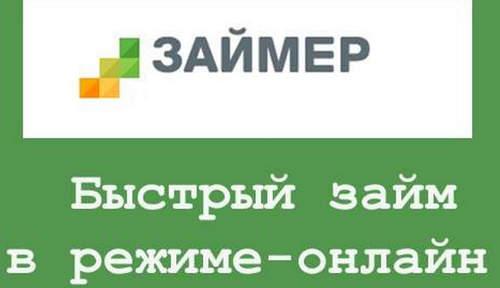 www zaymer ru