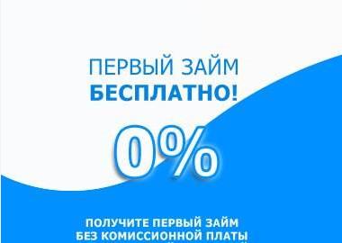 Займ онлайн без процентов – беспроцентные займы под 0% первый раз