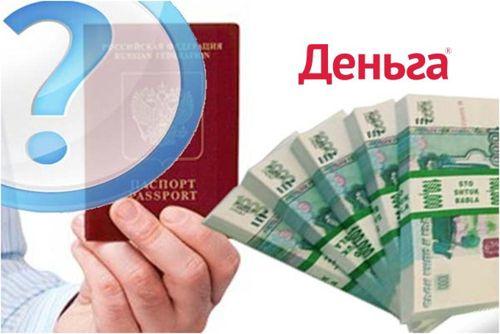 займ Деньга ру официальный сайт кредитора
