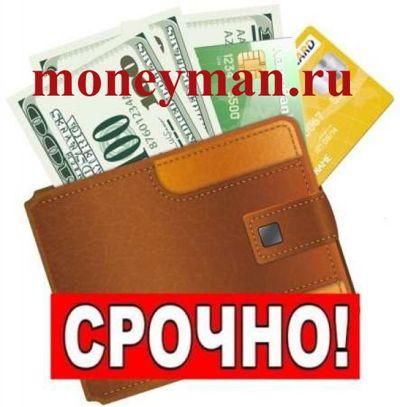 Займ Money Man деньги в долг до зарплаты и ответственность заемщика