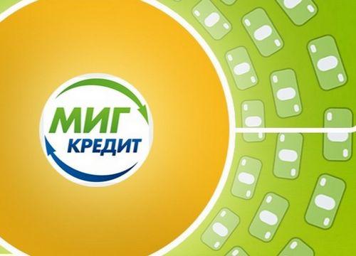 займ ООО Миг Кредит официальный сайт МФО