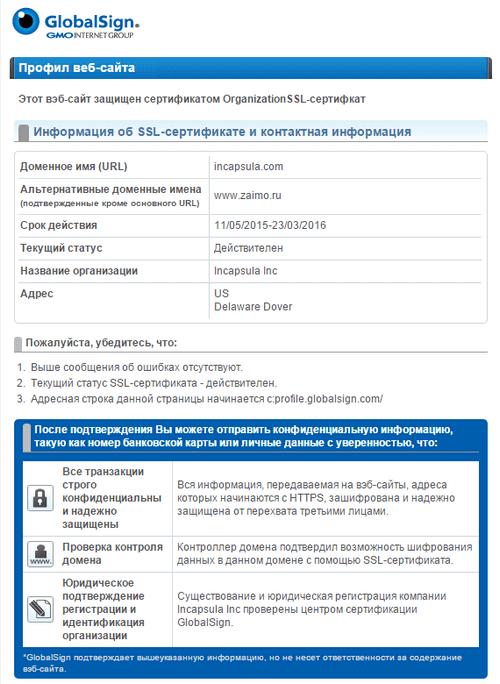 Займо.ру обладает повышенной степенью защиты персональных данных