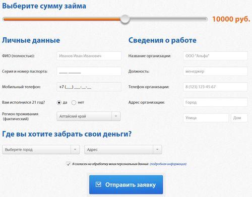 заявка в режиме онлайн Быстроденьги