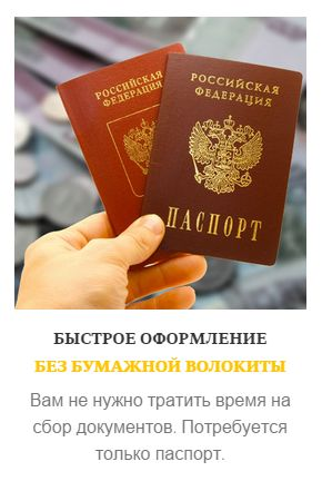 займи просто микрозайм по паспорту