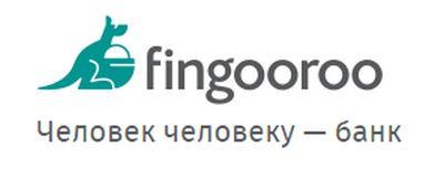 фингуру - человек человеку банк