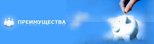 преимущества на сайте кредито 24 ру