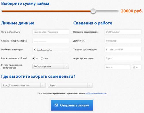 быстро деньги на карту онлайн заявка финансовый брокер кредит
