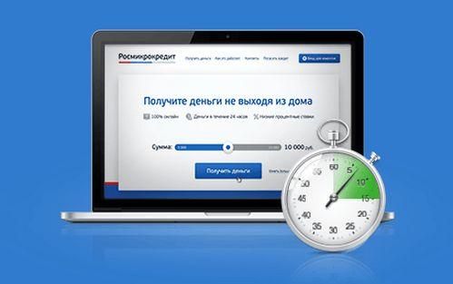 росмикрокредит онлайн заявка на займ