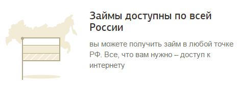 займы доступны по всей России