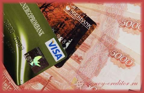 деньги в займы на карту по паспорту