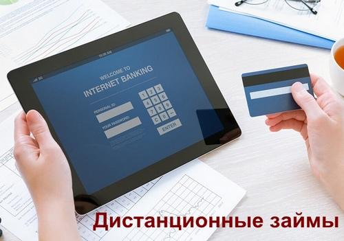 Дистанционный займ – онлайн оформление кредита на карту