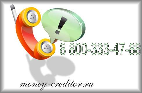 экспресс займ телефон горячей линии в москвепогашение кредита почта банк без комиссии