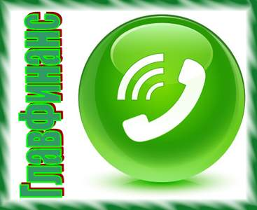 Главфинанс телефон горячей линии: помощь кредитозаемщикам