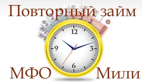 как быстро получить повторный займ в mili ru