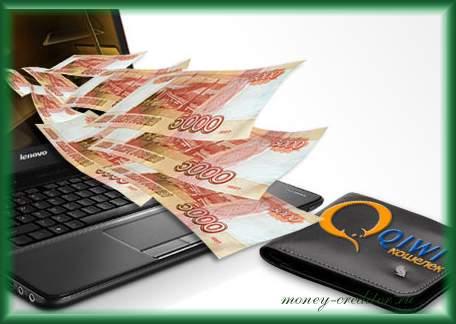 кредит на киви кошелек онлайн быстро без проверок как оформить