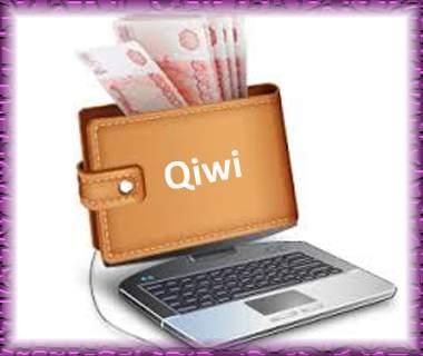 Где взять кредит на Киви кошелек онлайн быстро без проверок?