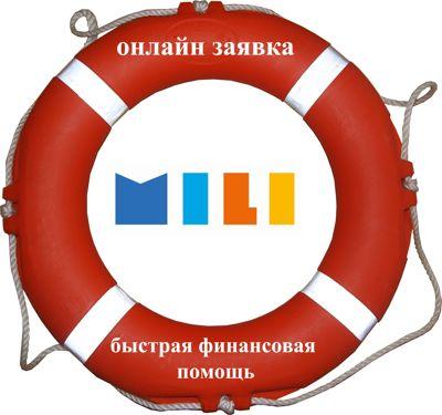 МКК Mili ru онлайн заявка как оформить займ?