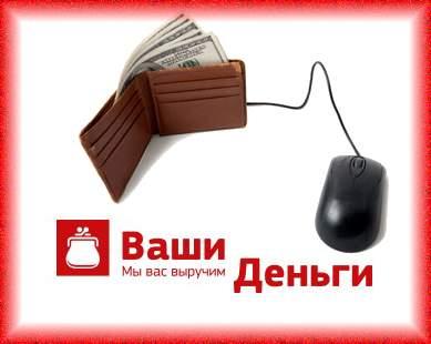 Потребительские займы наличными от МКК Ваши Деньги