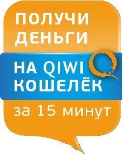 Срочные займы на qiwi кошелек кредит для юр без залога гарантия получения