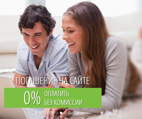 оплата без процентов через официальный сайт migcredit