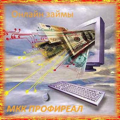 ООО МКК Профиреал экспресс кредиты в режиме онлайн