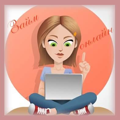 Взять займ онлайн через сервисы дистанционной выдачи кредитов