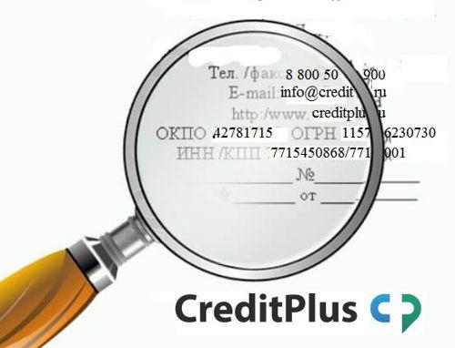 WWW Creditplus ru микрофинансовая организация сайт