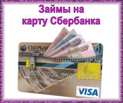 Займы на карту Сбербанка без отказа, моментально, онлайн заявка