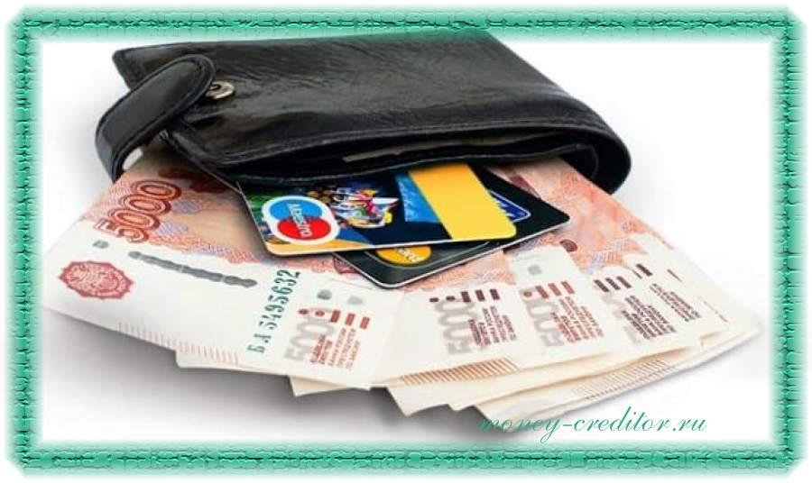условия выдачи быстрых займов на карту