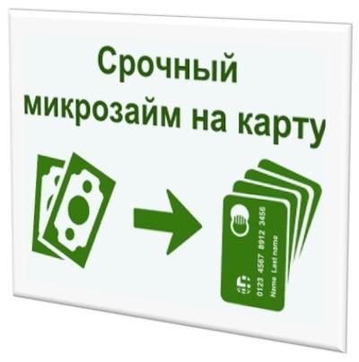 деньги в долг онлайн заявка на микрозайм в МФК