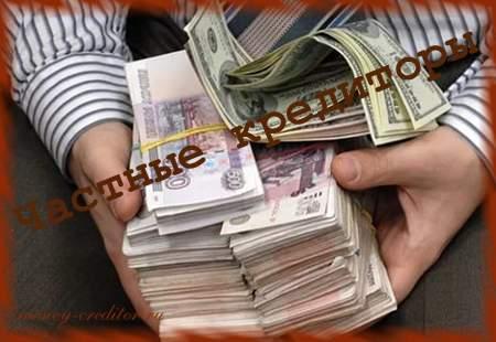 где взять денег если все банки и микрозаймы отказывают помогут частные кредиторы