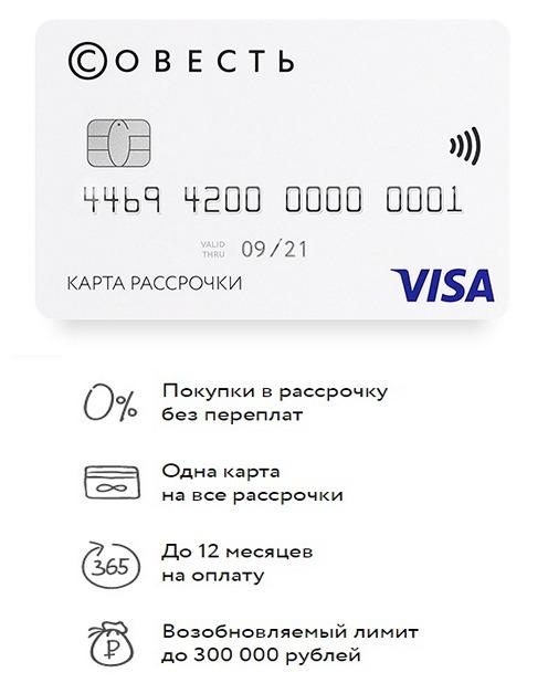 КИВИ Банк АО карта Совесть