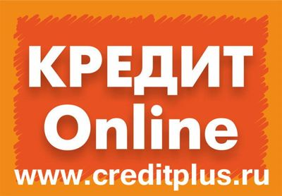 Кредит Плюс микрозайм онлайн до зарплаты
