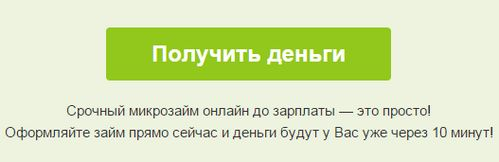 Zaym-na-sovetskoy-tula