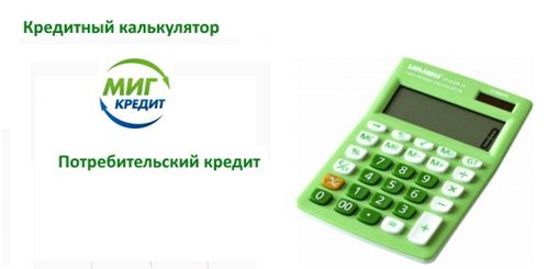 Миг Кредит калькулятор займа до зарплаты