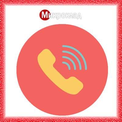 МикроКлад телефон горячей линии