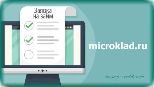 микроклад телефон горячей линии заявка на займ